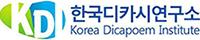 한국디카시연구소